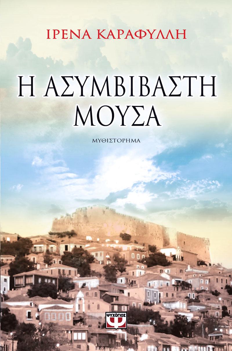 Η ΑΣΥΜΒΙΒΑΣΤΗ ΜΟΥΣΑ Book Cover