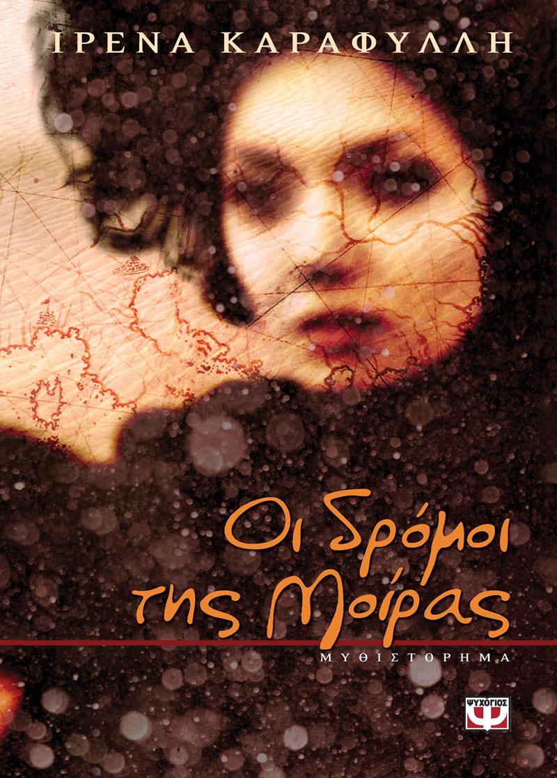 ΟΙ ΔΡΟΜΟΙ ΤΗΣ ΜΟΙΡΑΣ Book Cover